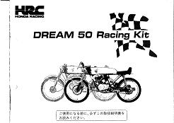 Honda Dream 50 Racing Handleiding.jpg