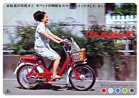 Honda Little P50 Folder